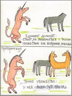 Безголовая лошадь