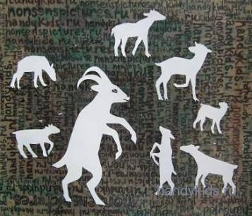 Силуэты  козы и козлят из бумаги