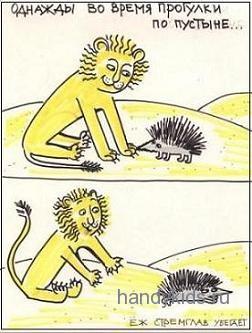 Случай в пустыне