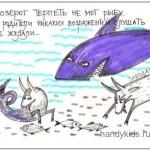 Отцы и дети:  про приключения Козерога.