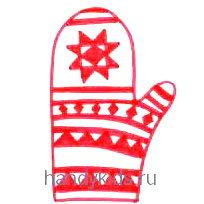 Нарисуем рукавичку
