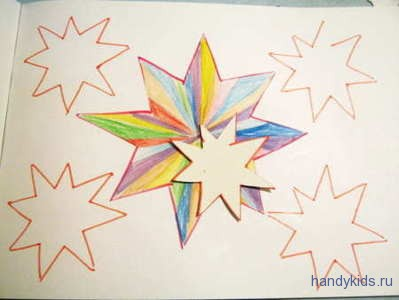 Обведём контуры звёздочек
