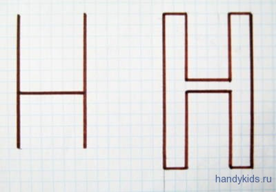 Правильное начертание буквы Н