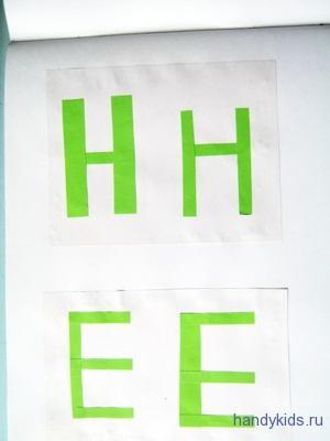 Буквы из полосок бумаги