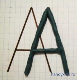 Пластилиновая буква А