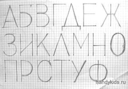 Пишем печатные буквы