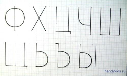 как писать печатные буквы правильно