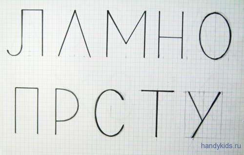 Как писать буквы русского алфавита