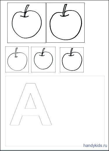Изучаем букву А