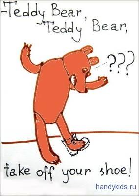 Тедди,разуйся.