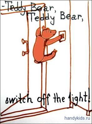 Тедди  выключи свет.