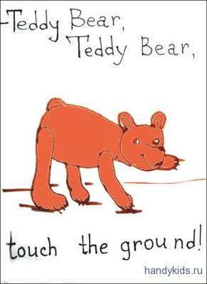 Тедди,прикоснись к земле
