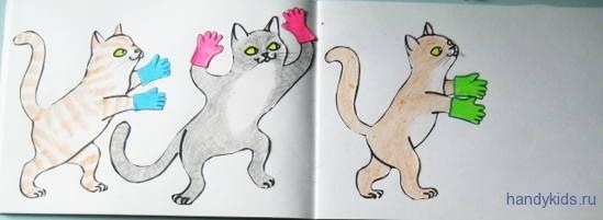 Побежали котятки, отыскали перчатки