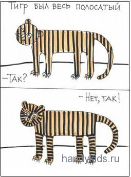 Узор полосок на боках тигра