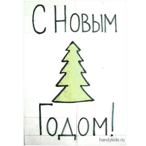 Надпись С Новым Годом!