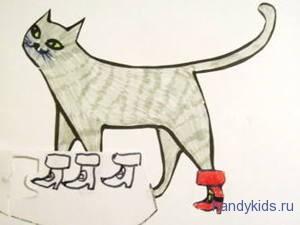 Сапоги для Кота