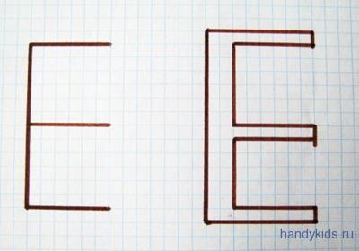 Правильное написание буквы Е