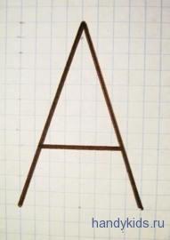 Печатная буква А