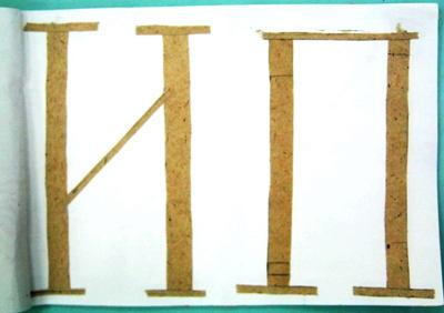 Буквы из полос бумаги